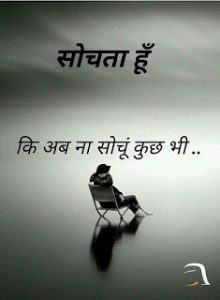 HD Sad WhatsApp DP in Hindi