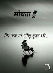 HD Sad WhatsApp DP in Hindi